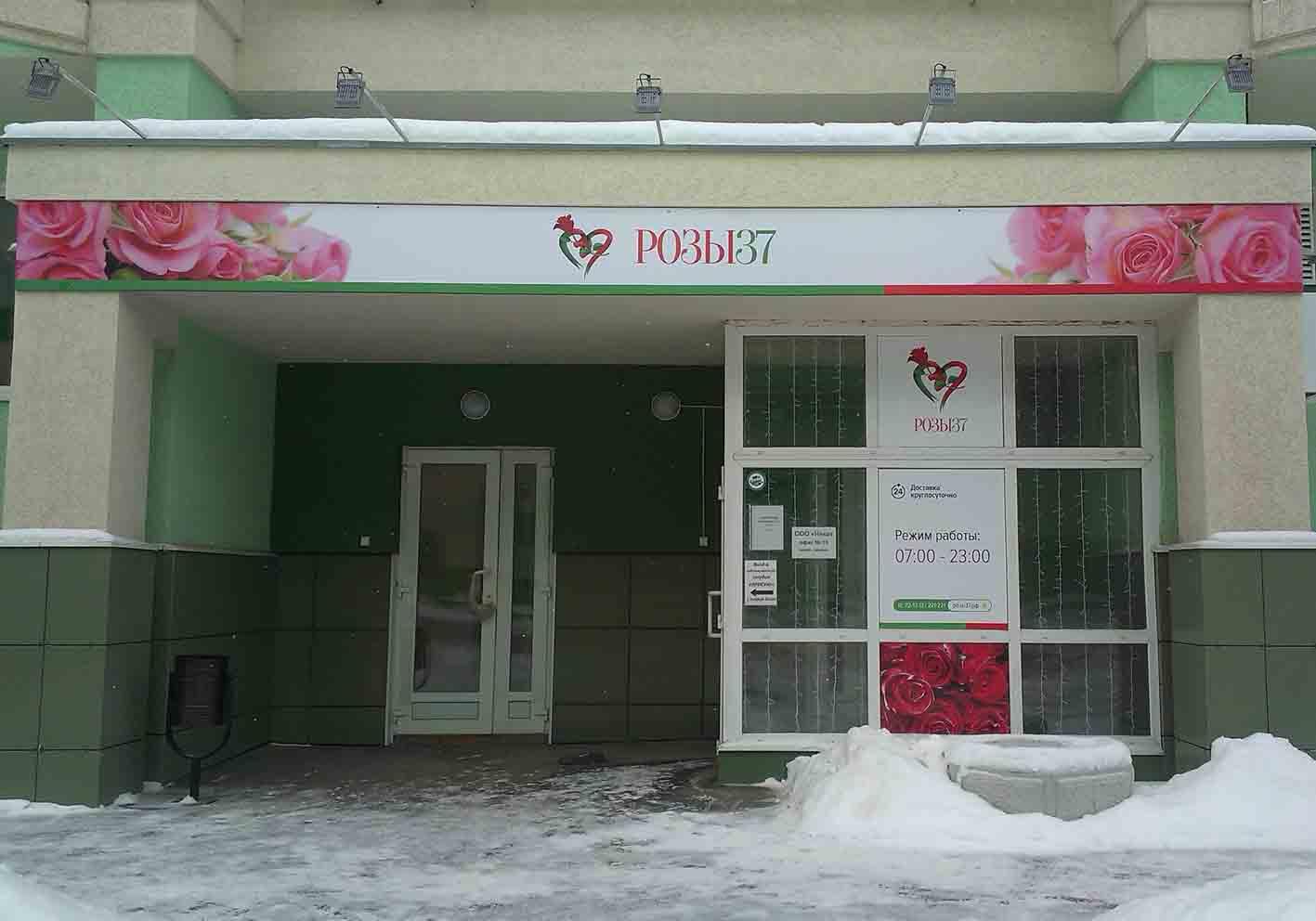 баннер на каркасе Иваново