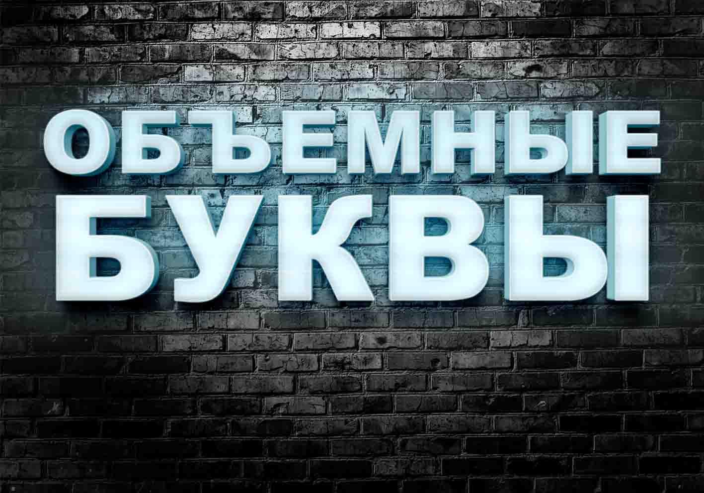 изготовление объемных букв Иваново