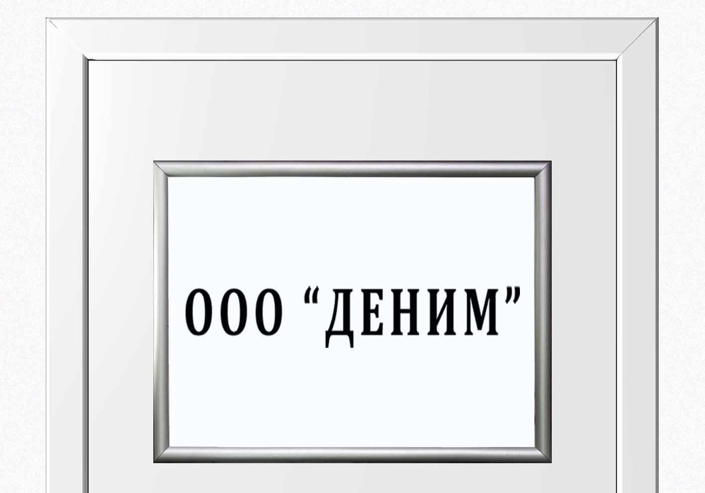 офисные таблички Иваново