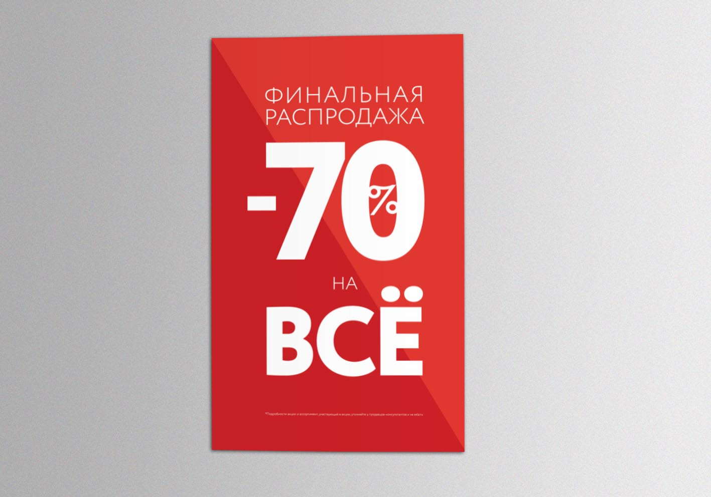 печать плакатов Иваново