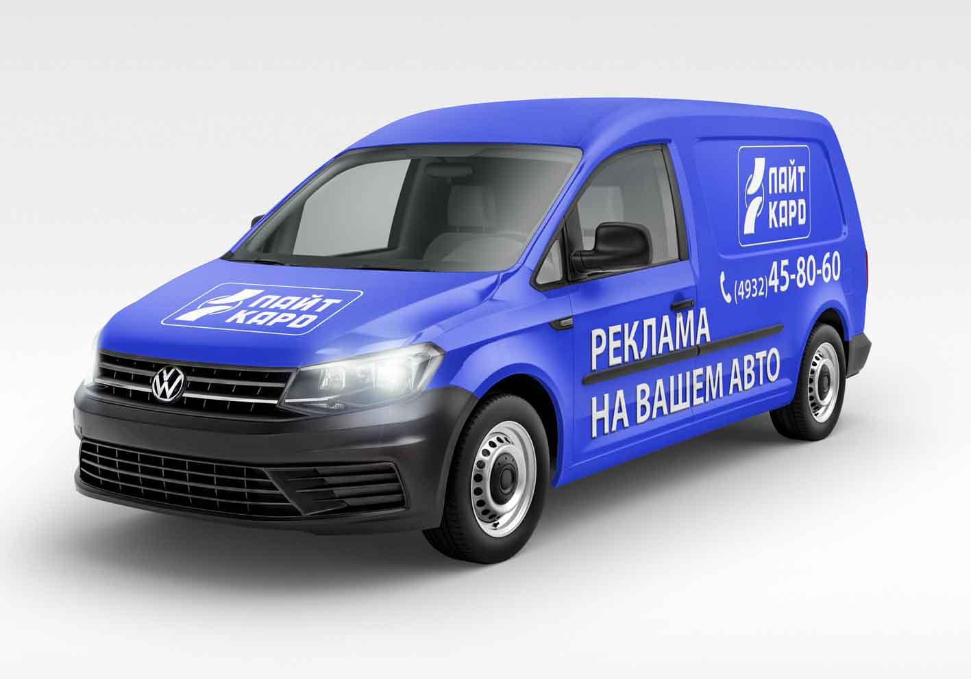 нанесение рекламы на авто Иваново