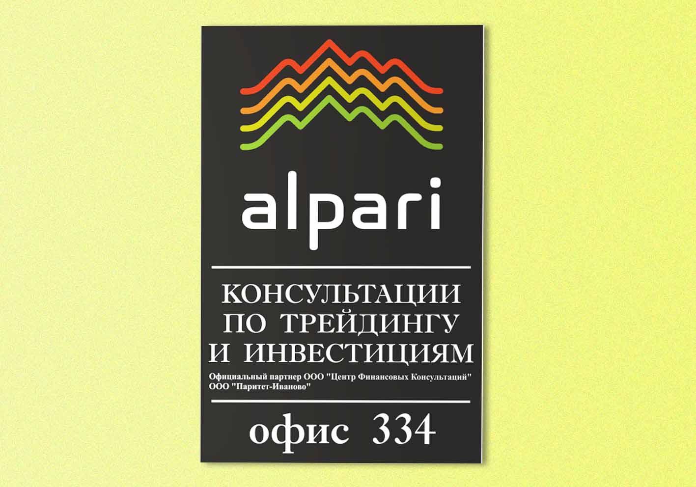 табличка из пластика Иваново