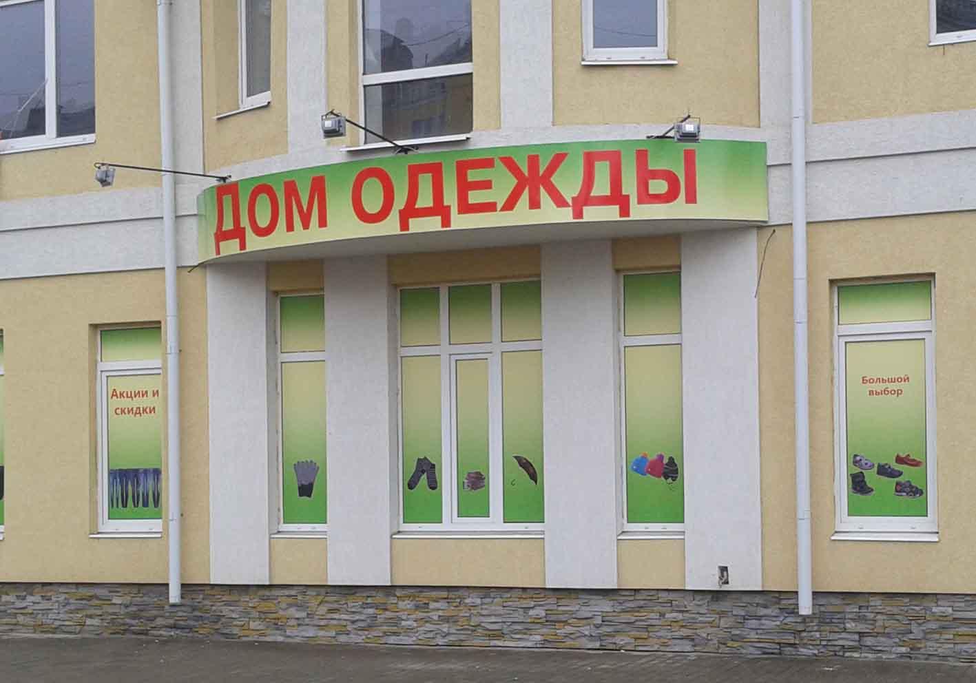 вывеска из пластика Иваново