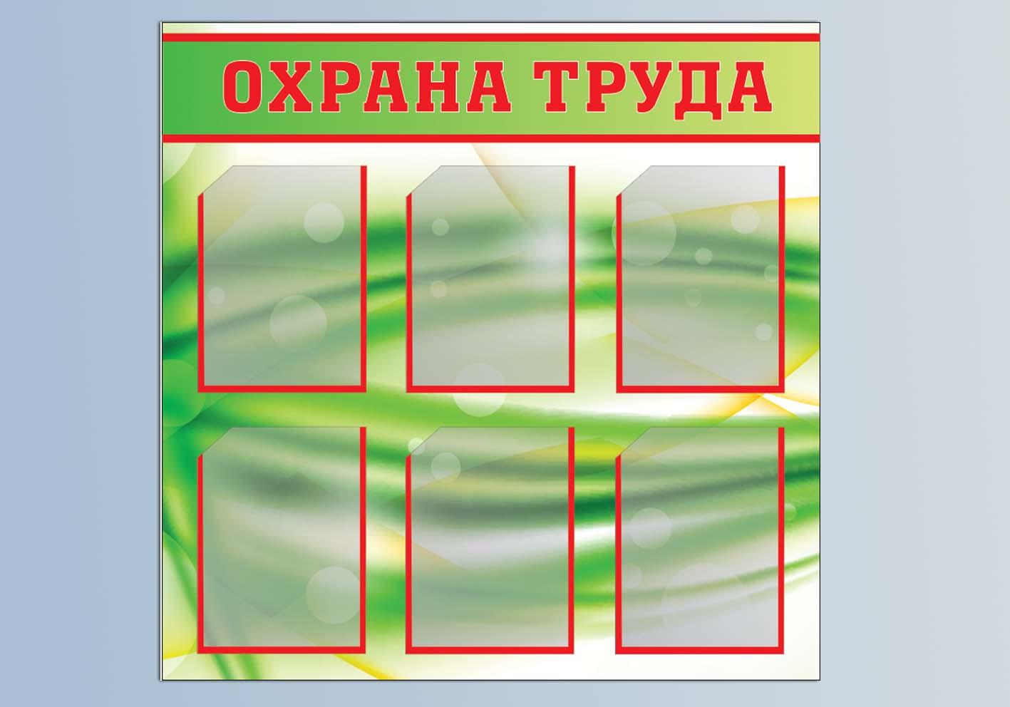стенд охрана труда Иваново