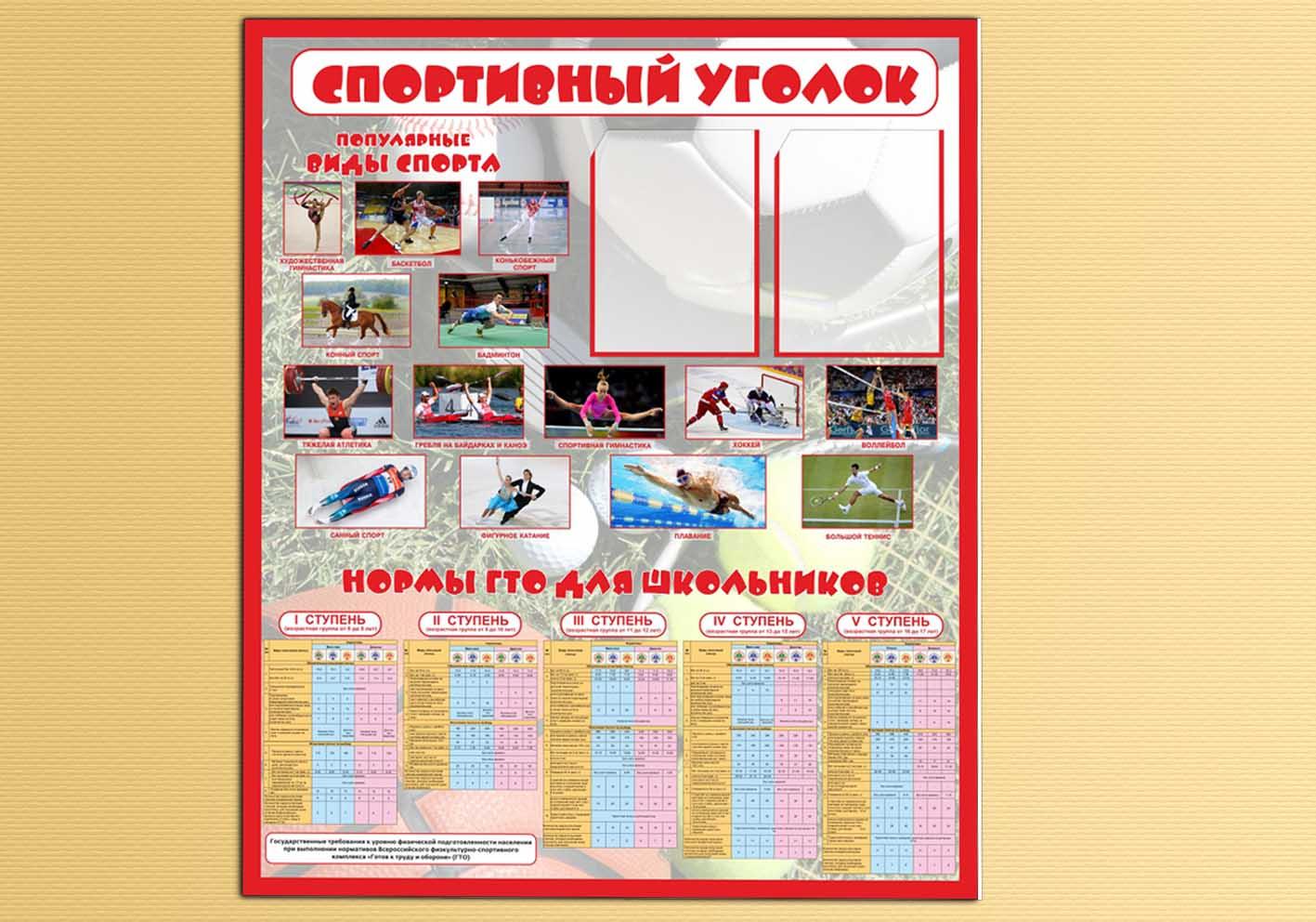 стенд для школы Иваново