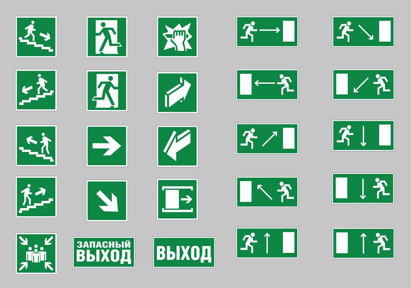 таблички эвакуационные знаки