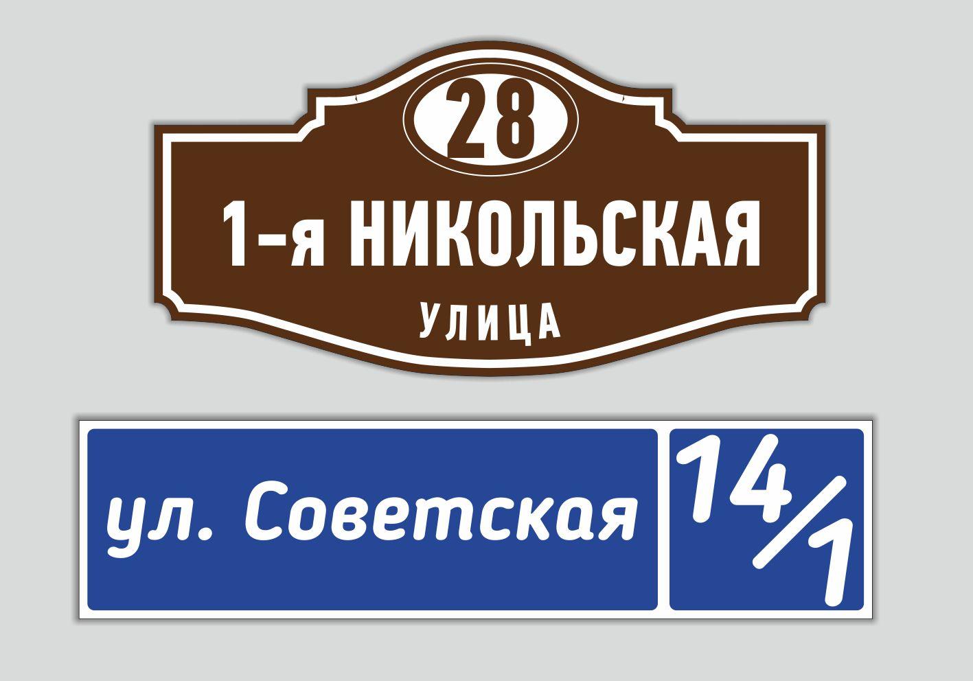 domovye tablichki Ivanovo